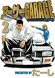 アーサーGARAGE(2) (ヤングマガジンコミックス)