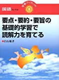 要点・要約・要旨の基礎的学習で読解力を育てる (学事ブックレット 国語セレクト)