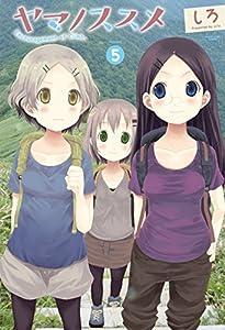 ヤマノススメ 5 (アース・スターコミックス)
