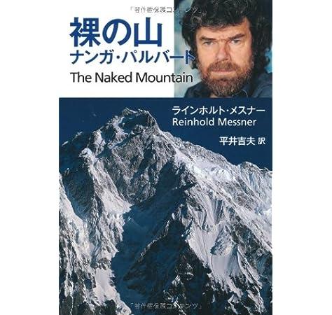 裸の山 ナンガ・パルバート | ラインホルト・メスナー, 平井吉夫 |本 ...