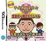 平成教育委員会DS 全国統一模試スペシャルの画像