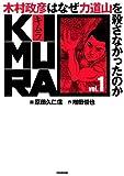 KIMURA vol.1 ~木村政彦はなぜ力道山を殺さなかったのか~