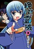 絶対☆霊域 3巻 (デジタル版ガンガンコミックスJOKER)