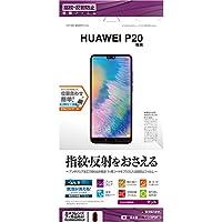 ラスタバナナ HUAWEI P20 フィルム 平面保護 反射防止 ファーウェイ P20 液晶保護フィルム T1204P20