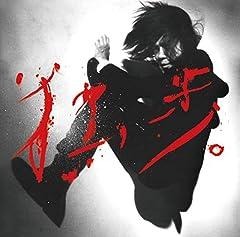 宮本浩次「夜明けのうた」のジャケット画像
