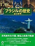 図説 ブラジルの歴史 (ふくろうの本) 画像
