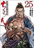 ちるらん 新撰組鎮魂歌 25 (ゼノンコミックス)