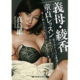 義母・綾香 童貞レッスン (マドンナメイト文庫)