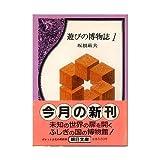 遊びの博物誌 (1) (朝日文庫)