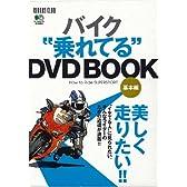 バイク乗れてるDVD BOOK 基本編(RIDERS CLUB)