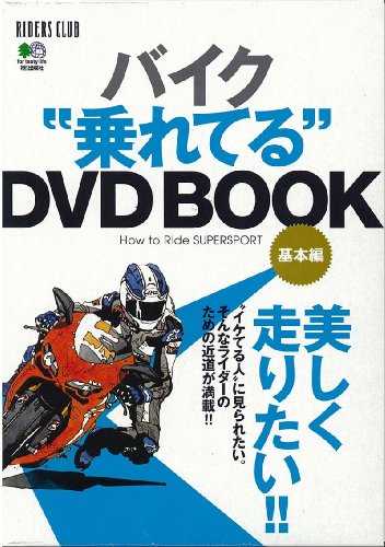 Bike Ride You DVD Book Basic Series (Riders Club)