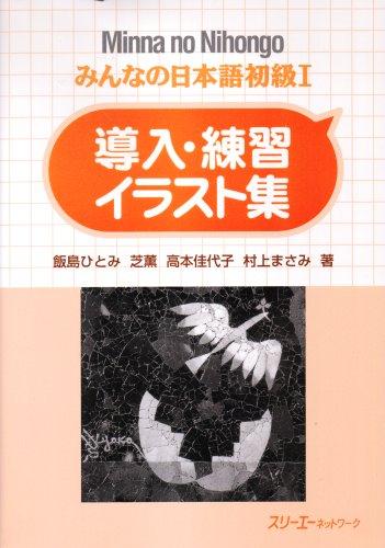 みんなの日本語 初級I 導入・練習イラスト集の詳細を見る