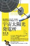 宇宙太陽光発電所 (Dis+cover science)