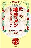 マルタイ公認 愛しの棒ラーメン 九州発の本格即席めん オリジナルレシピ60