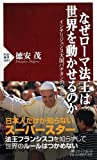 なぜローマ法王は世界を動かせるのか インテリジェンス大国 バチカンの政治力 (PHP新書)