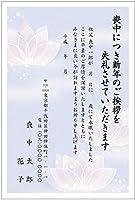 【10枚】喪中はがき 名入れ印刷 官製はがき代込(No.862 ハス)
