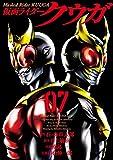 仮面ライダークウガ7(ヒーローズコミックス)