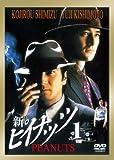 新ピイナッツ1[DVD]