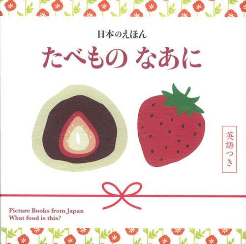 日本のえほん たべもの なあに 英語つきの詳細を見る