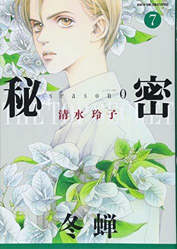 秘密 season 0 7 (花とゆめCOMICSスペシャル)