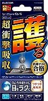 ELECOM iPhone6/6s用液晶保護フィルム 衝撃吸収 ブルーライトカット 光沢  TH-A15FLBLGP