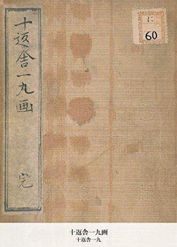 十返舎一九画 (国立図書館コレクション)の詳細を見る