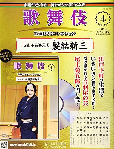 歌舞伎特選DVDコレクション 全国版(4) 2019年 10/23 号 [雑誌]
