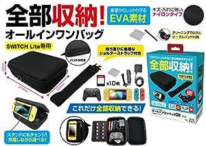ニンテンドースイッチLite用大容量バッグ『オールインワンバッグSW Lite』 - Switch