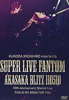 KURODA MICHIHIRO mov'on16 SUPER LIVE FANTOM 110510 AKASAKA BLITZ [DVD]