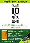 [オーディオブックCD] 体が若返る10の生活習慣 (<CD>)