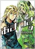 あまつき (8) (IDコミックス ZERO-SUMコミックス)