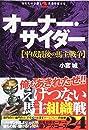 オーナー・サイダー【平成最後の馬主戦争】 (革命競馬)