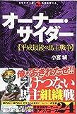 小宮城 (著)(2)新品: ¥ 1,836ポイント:54pt (3%)11点の新品/中古品を見る:¥ 1,342より