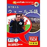 World Talk 耳で覚えるウェールズ語