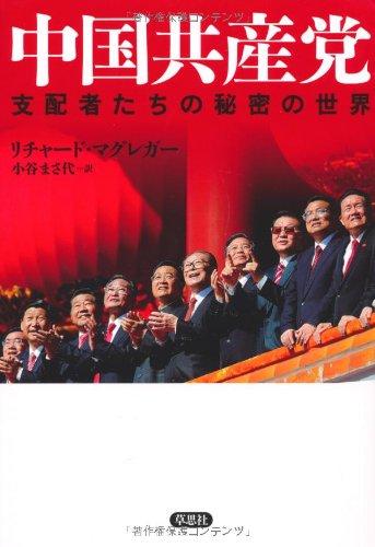 中国共産党 支配者たちの秘密の世界の詳細を見る