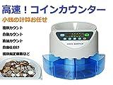 高速コインカウンター 硬貨計数機 総額自動計算 消費税アップ小銭計算対応 COIN COUNTER HHCC40