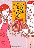 へんなことわざ (角川文庫)