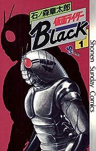 仮面ライダーBlack 少年サンデー版(1) (少年サンデーコミックス)