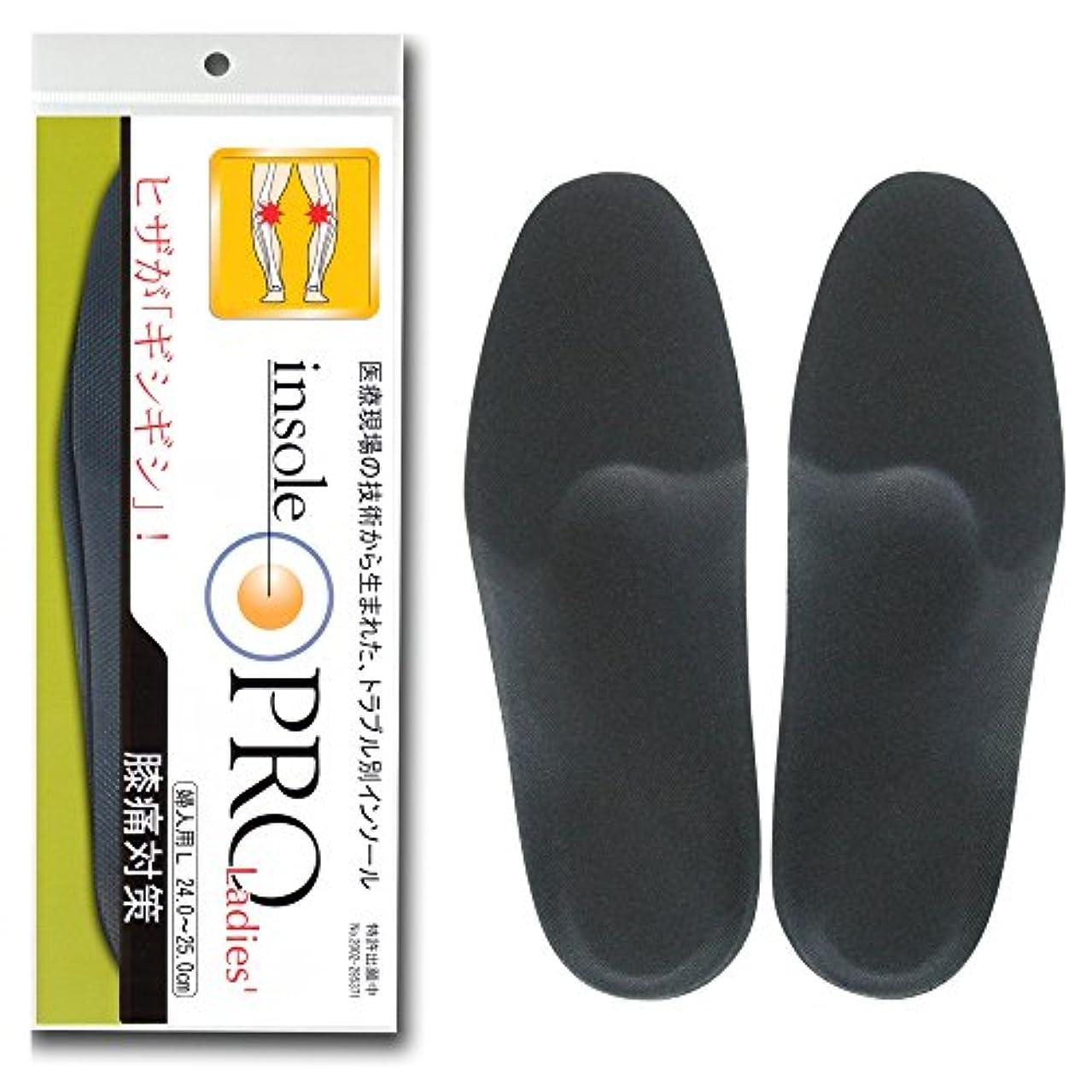 穀物擬人約束するインソールプロ レディス 膝痛対策 黒 L(24~25cm)