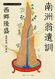 西郷隆盛「南洲翁遺訓」 ビギナーズ 日本の思想 (角川ソフィア文庫)