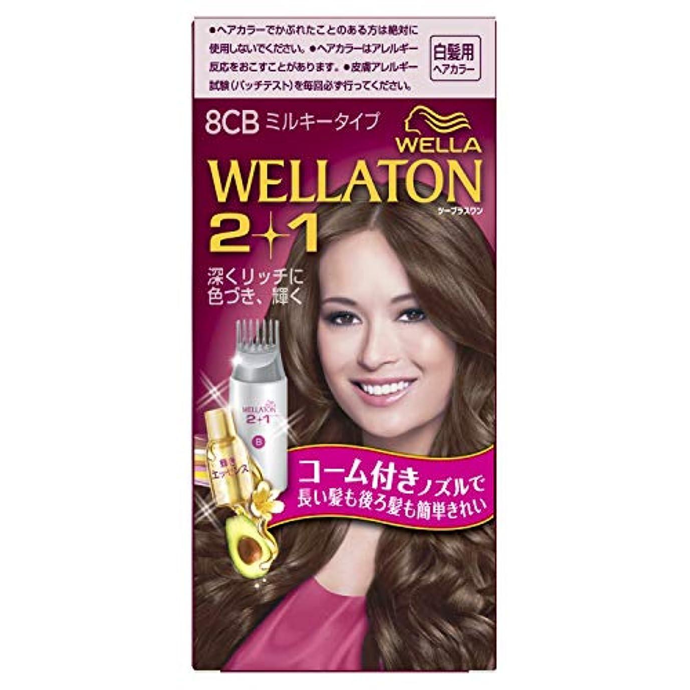 【医薬部外品】ウエラトーン 2+1 ミルキー EX 8CB より明るいナチュラルブラウン(おしゃれな白髪染め) 60g+60ml+5.5ml