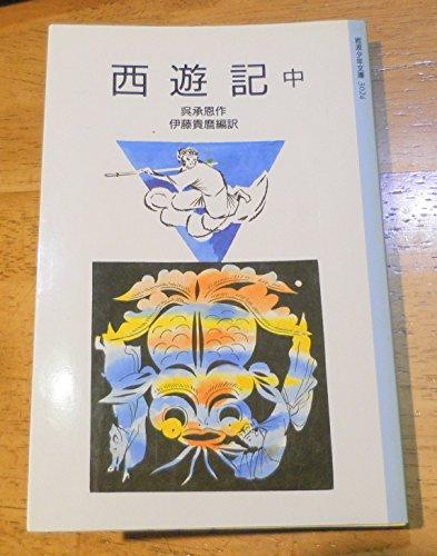 西遊記 (中) (岩波少年文庫 (3024))の詳細を見る