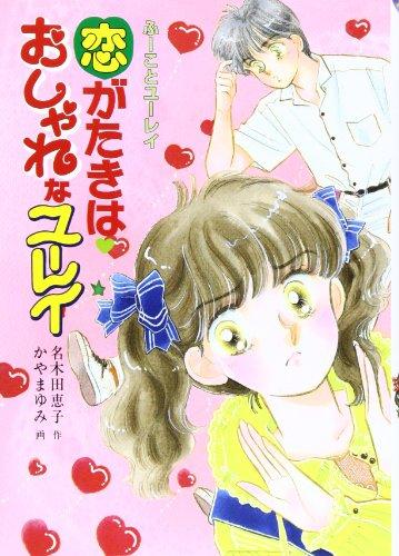 恋がたきは・おしゃれなユーレイ (ふーことユーレイシリーズ 3)の詳細を見る