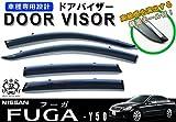 【取扱説明書付】 日産 フーガ Y50 メッキモール ドアバイザー サイドバイザー / 取付金具付