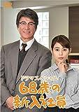 【早期購入特典あり】68歳の新入社員(ポストカード2枚組付) [DVD]