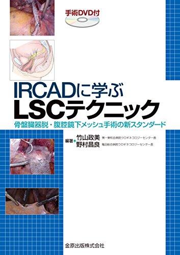 IRCADに学ぶLSCテクニック(手術DVD付): 骨盤臓器脱・腹腔鏡下メッシュ手術の新スタンダード