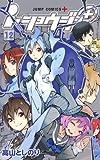 i・ショウジョ+ 12 (ジャンプコミックス)