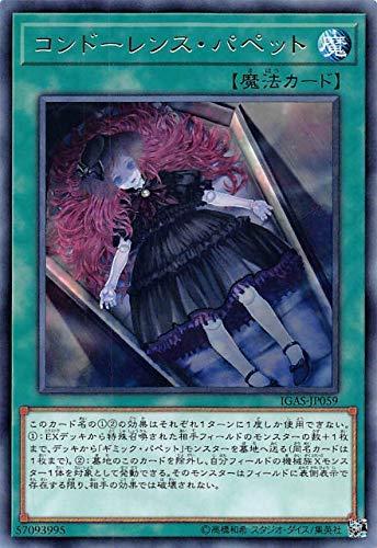 コンドーレンス・パペット レア 遊戯王 イグニッション・アサルト igas-jp059