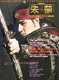 朱蒙(チュモン)公式ガイドブック〈第2巻〉 画像