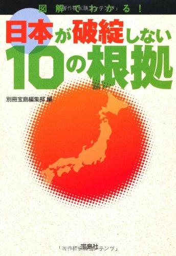 日本が破綻しない10の根拠 (宝島SUGOI文庫)の詳細を見る